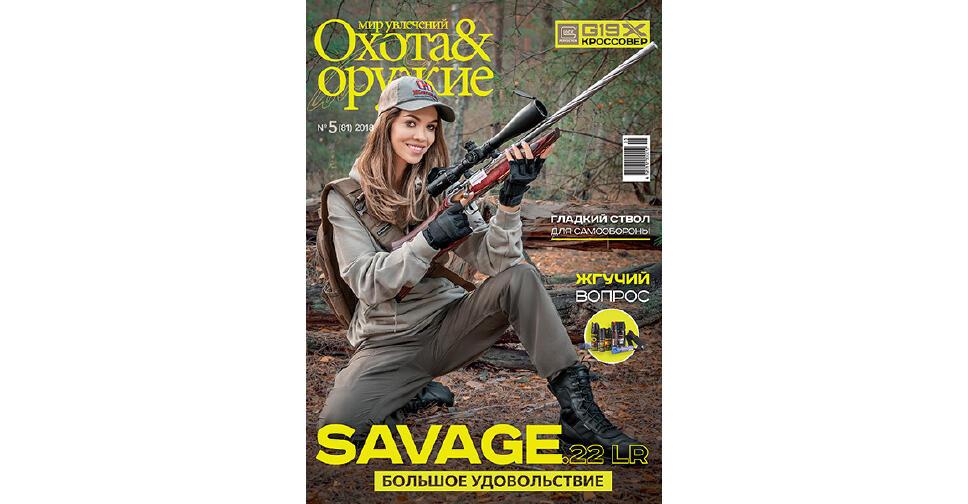 гладкоствольное оружие для самообороны пистолет