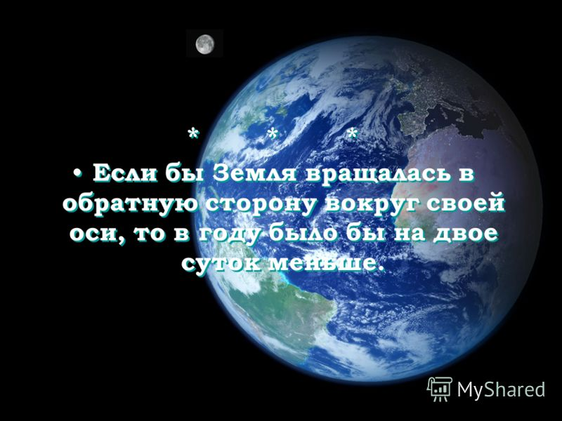 объем земного шара