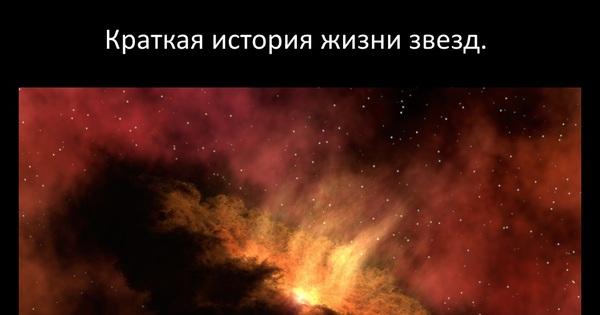 образование новых звезд