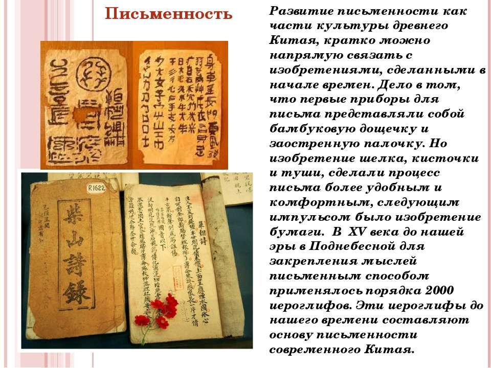 древняя китайская цивилизация