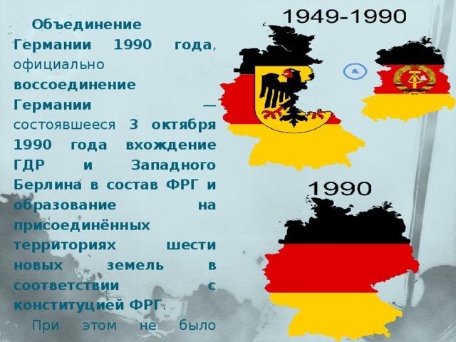 кто объединил германию в 19 веке