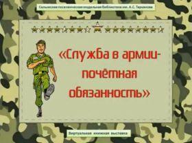 эмблема жд войск