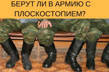 степени плоскостопия и армия