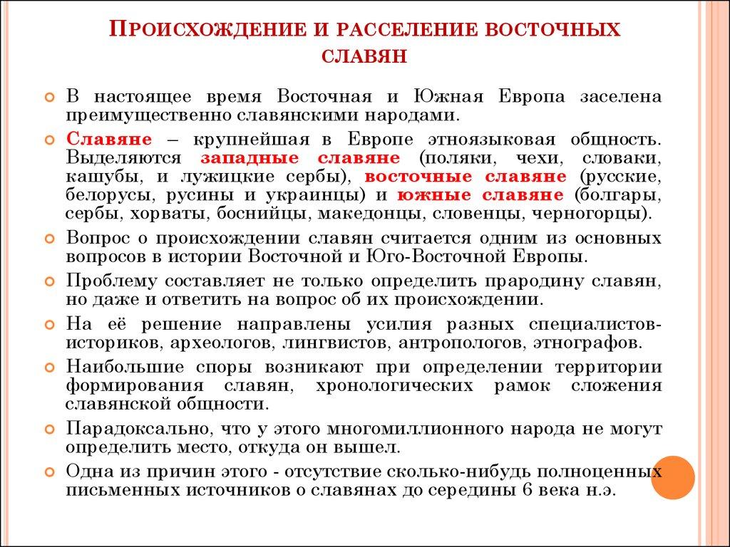 славянские племена древней руси список