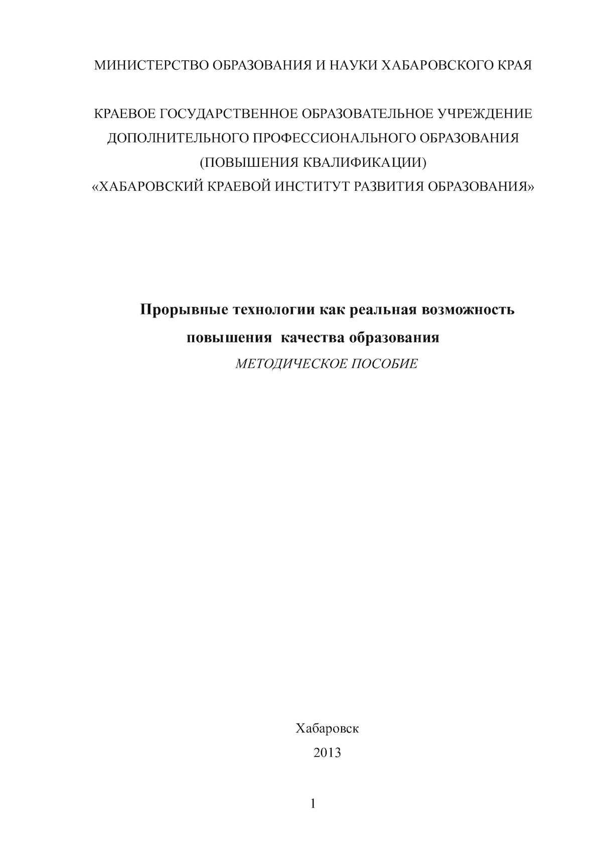 важнейшие передовые технологии которыми обладает россия