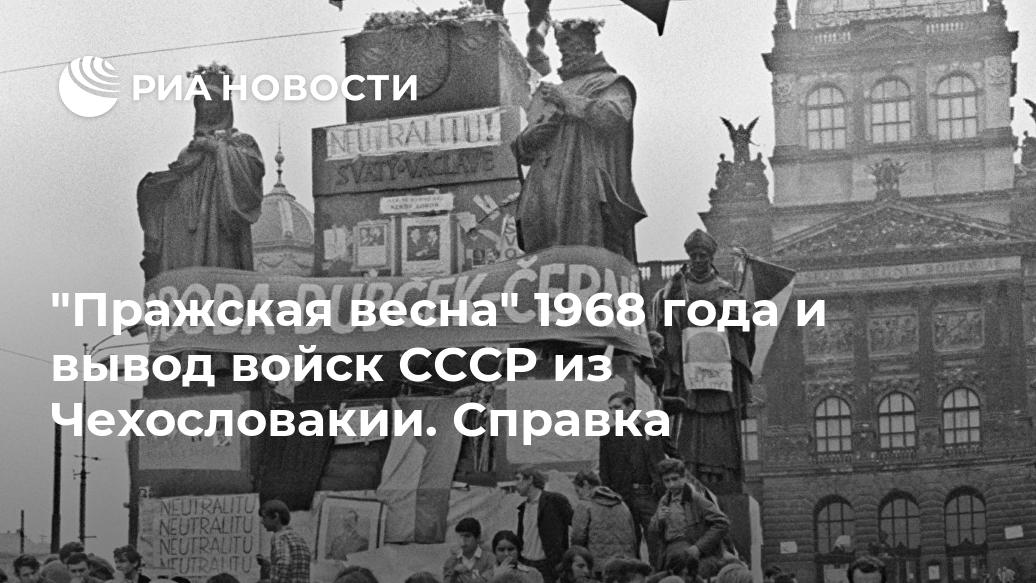 чехословацкий кризис
