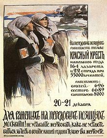 красный крест википедия