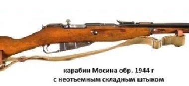 карабин 98
