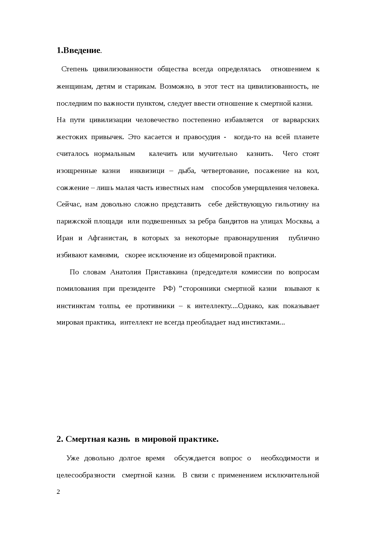 отношение к смертной казни