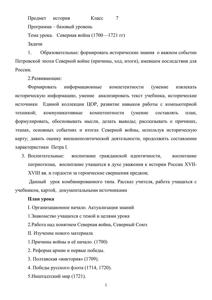 по прутскому миру россия теряла