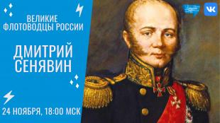 адмирал сенявин биография