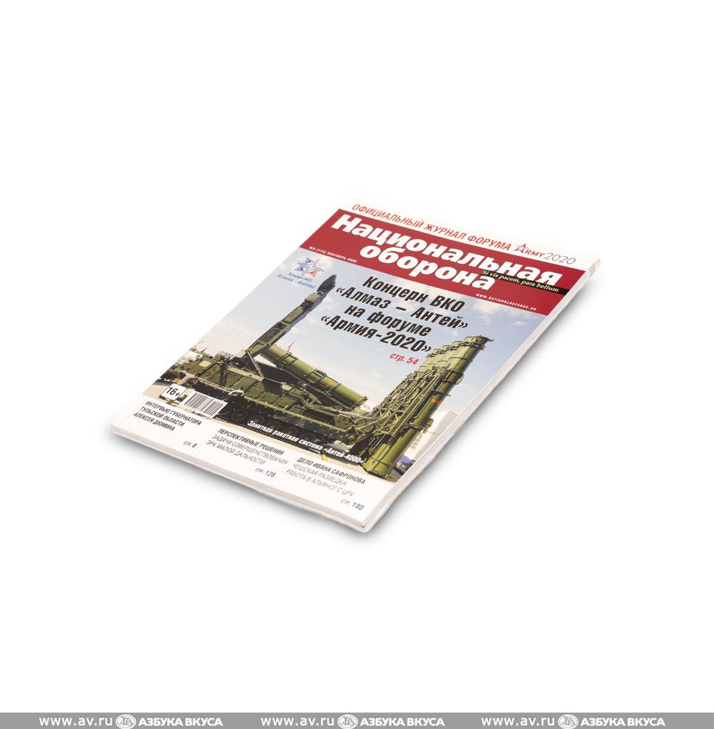 журнал национальная оборона свежий номер читать онлайн
