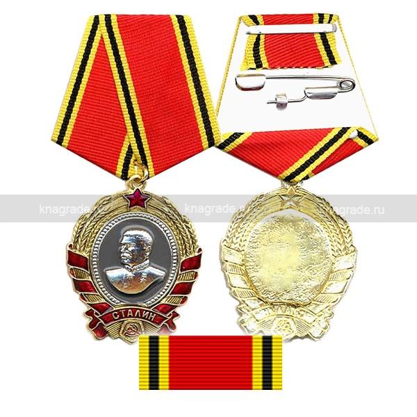 сталин герой советского союза