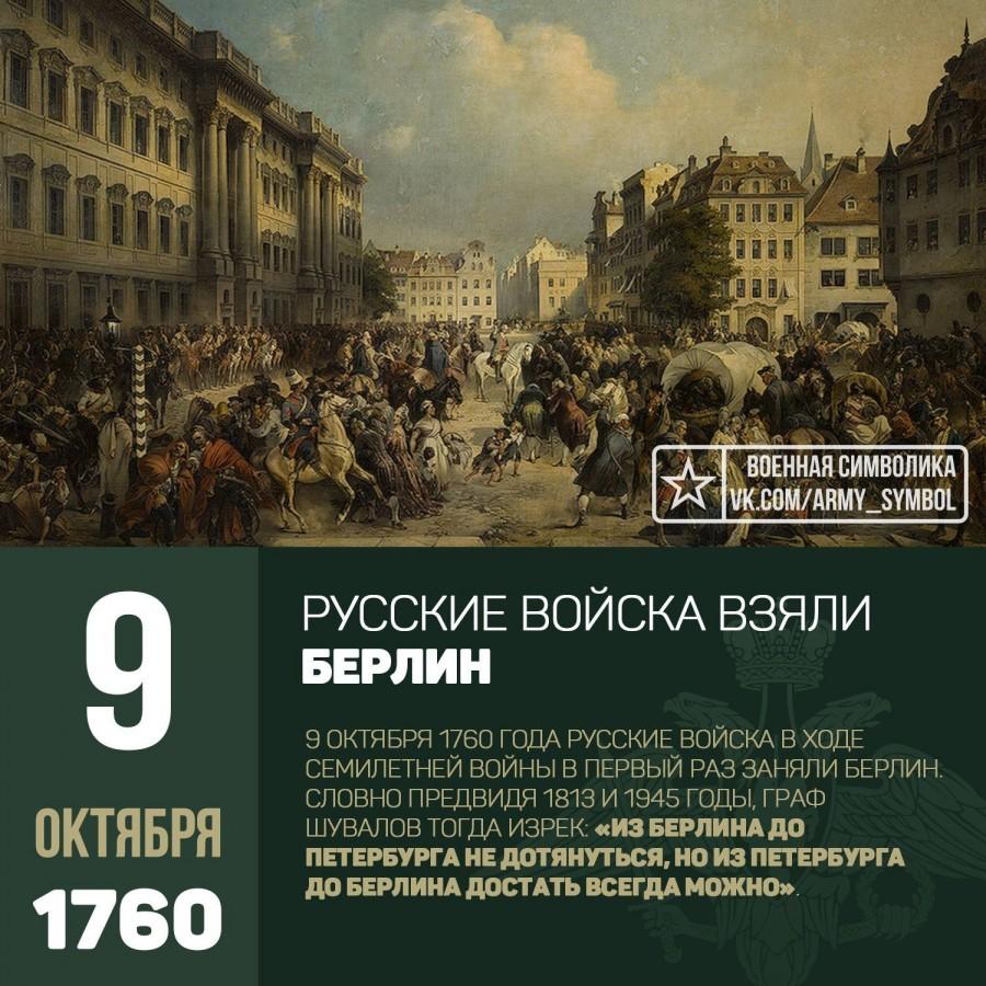9 октября 1760