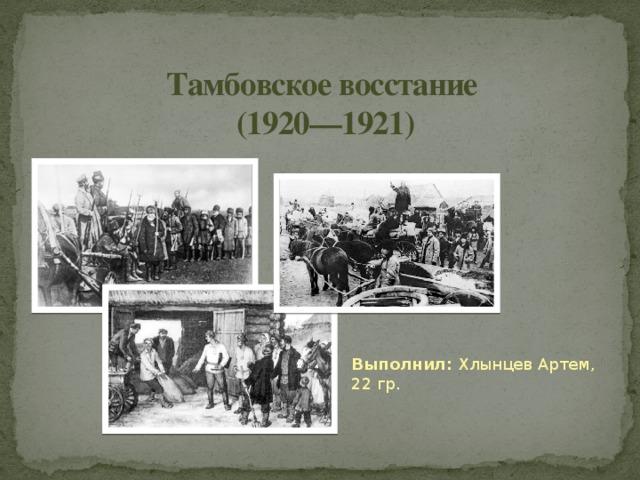 антоновское восстание 1921