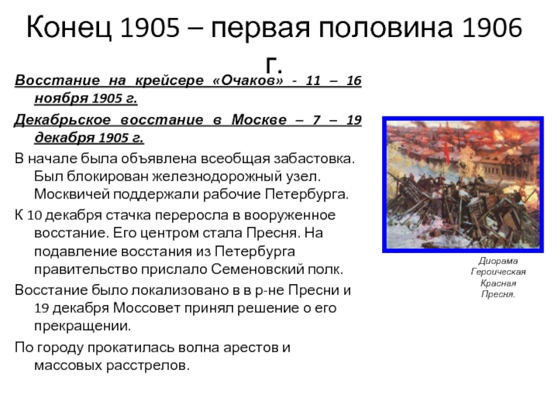 московское декабрьское восстание