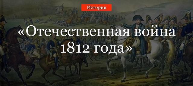объясните причины победы россии в войне 1812