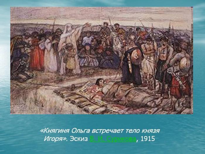 восстание древлян и убийство князя игоря рюриковича