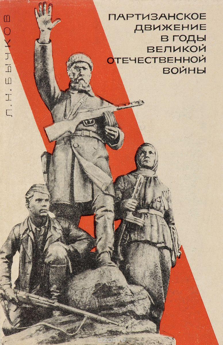 партизанская война 1941 1945