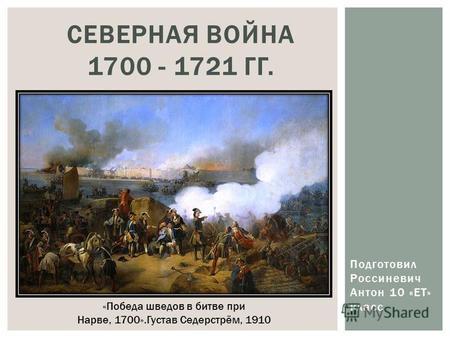 нарвская конфузия дата и его значение