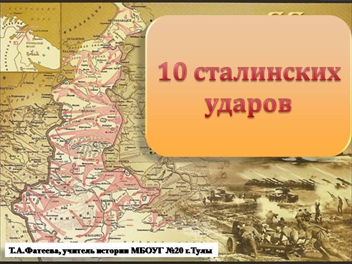 10 ударов сталина