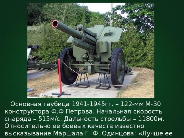 пушка д30
