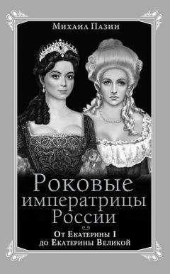 русские царицы и императрицы