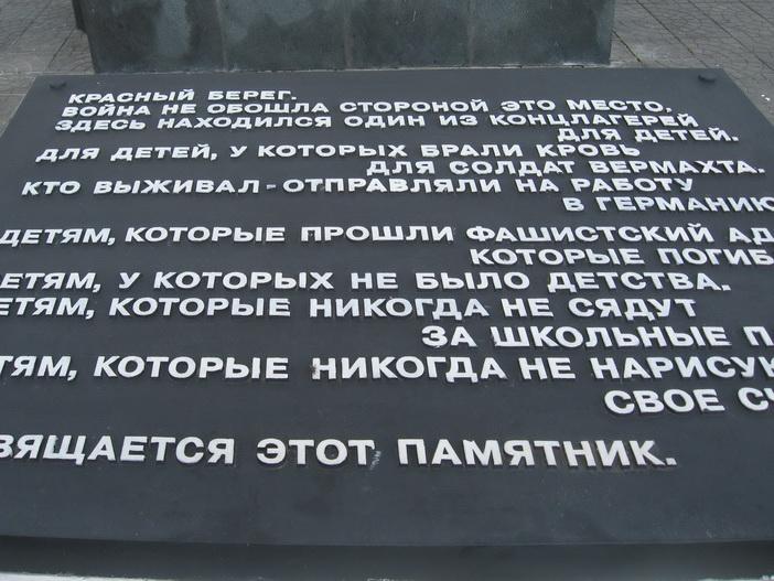 красный берег белоруссия