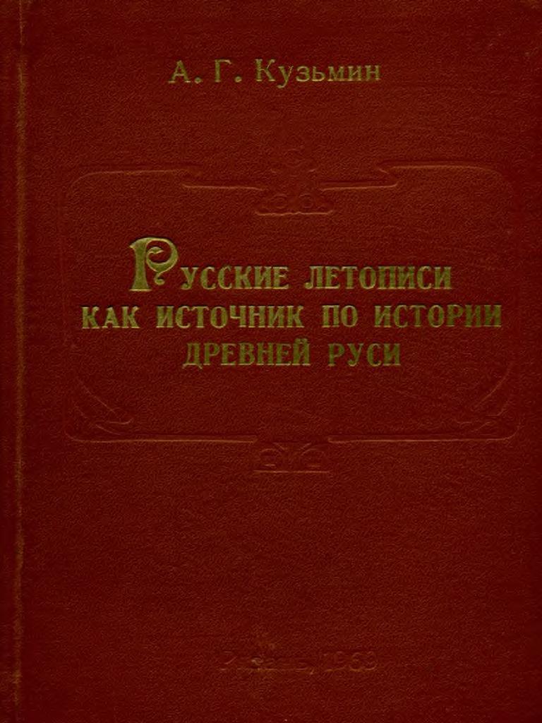 начало русского летописания