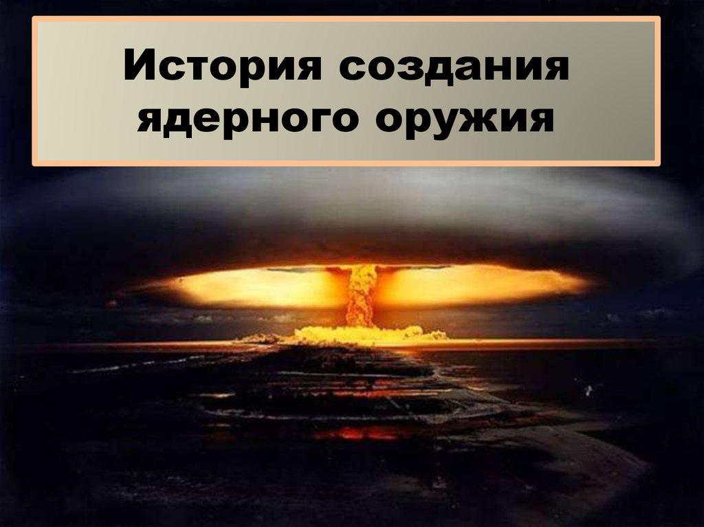 история ядерного оружия кратко