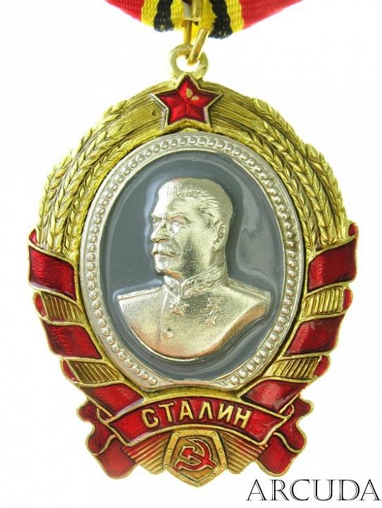 медаль сталина