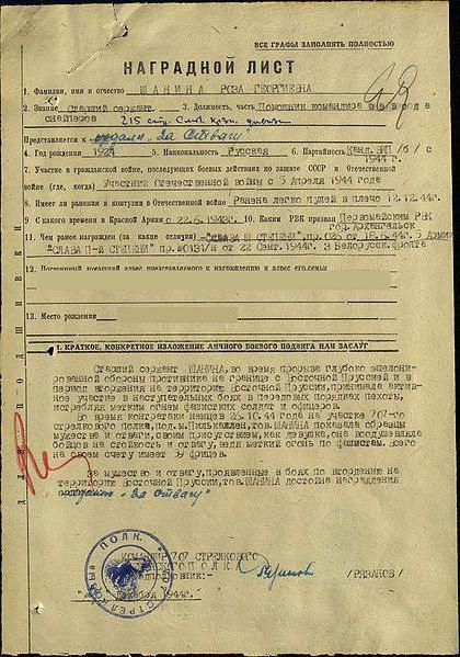 роза шанина советский снайпер википедия