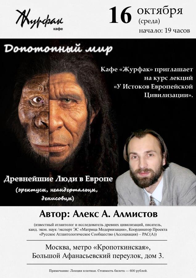 неандерталец и кроманьонец сравнение