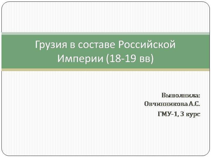 грузия в составе россии