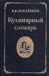 вильям похлебкин википедия