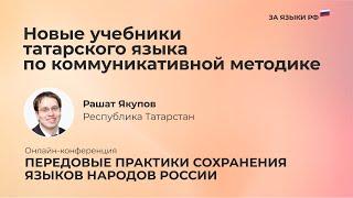 татарстан какая страна