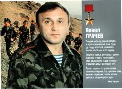 генерал грачев