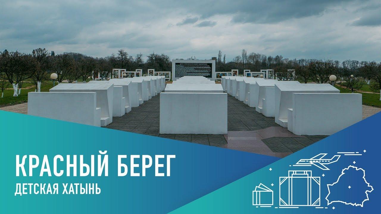 красный берег белоруссия детский концлагерь