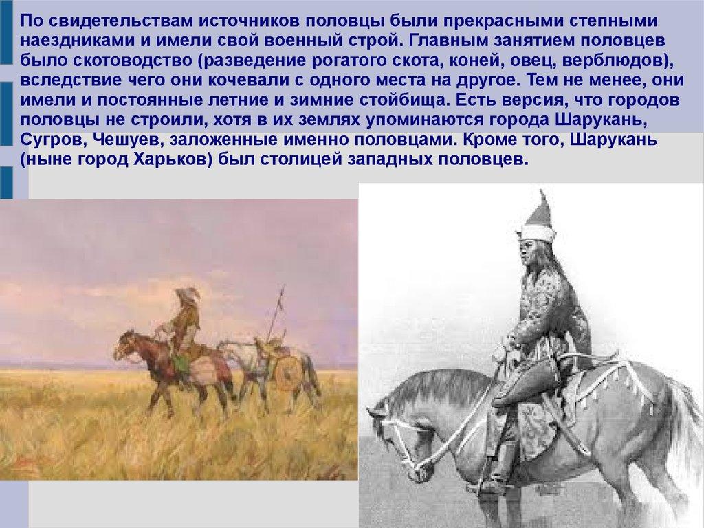 крестовый поход против половцев дата