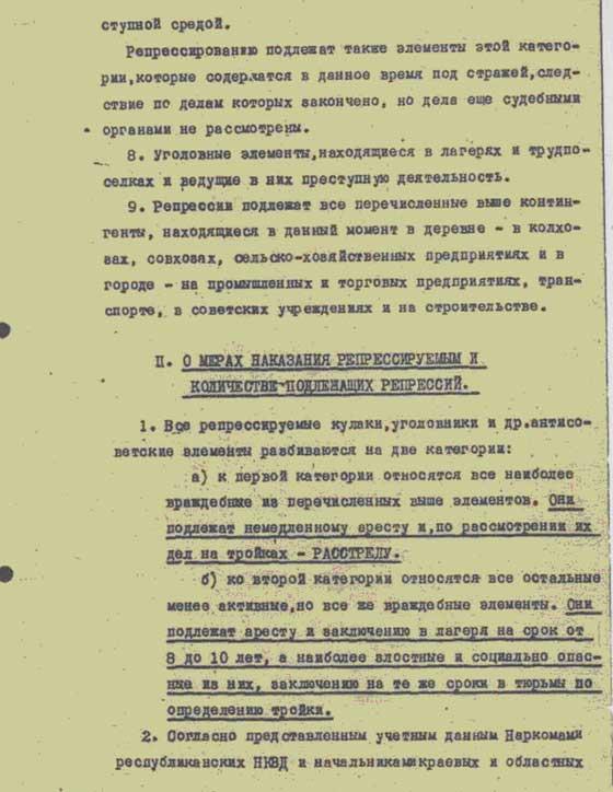 ввод советских войск в польшу