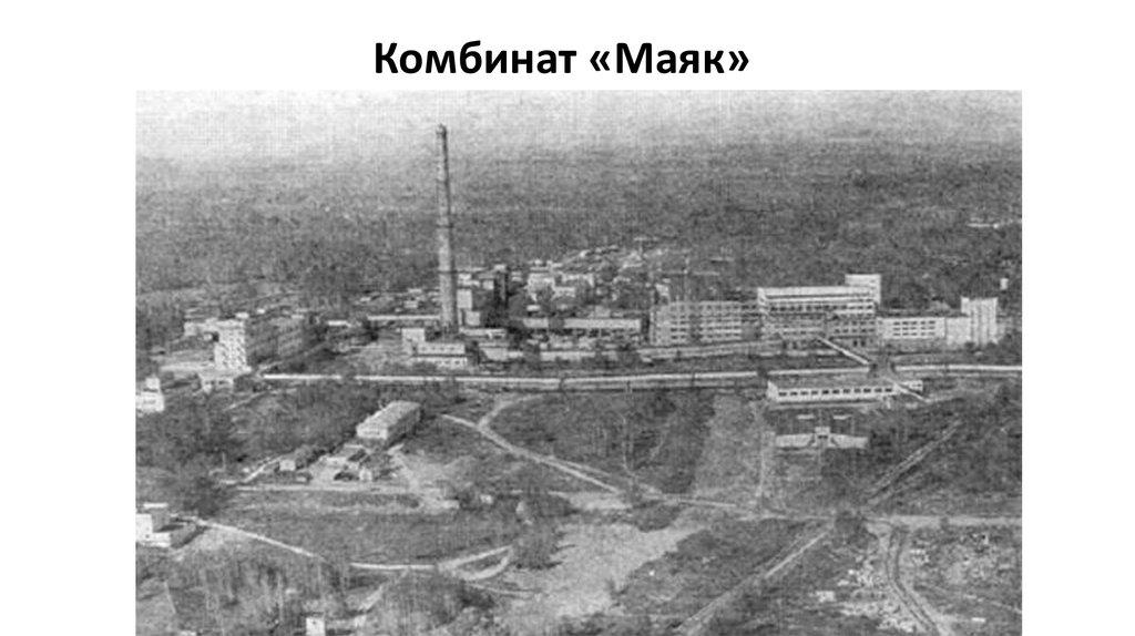 авария на маяке челябинская область 1957