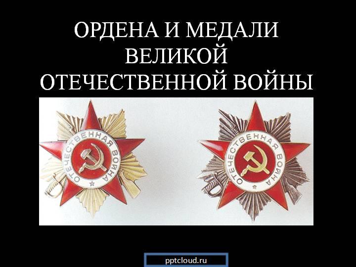ордена великой отечественной войны 1941 1945