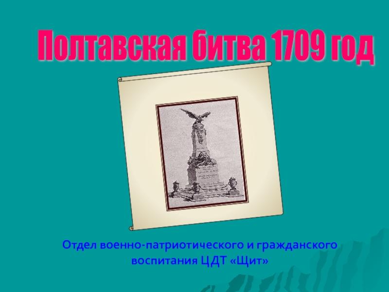 1709 год какой век