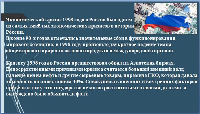 дефолт в россии в 1998 году