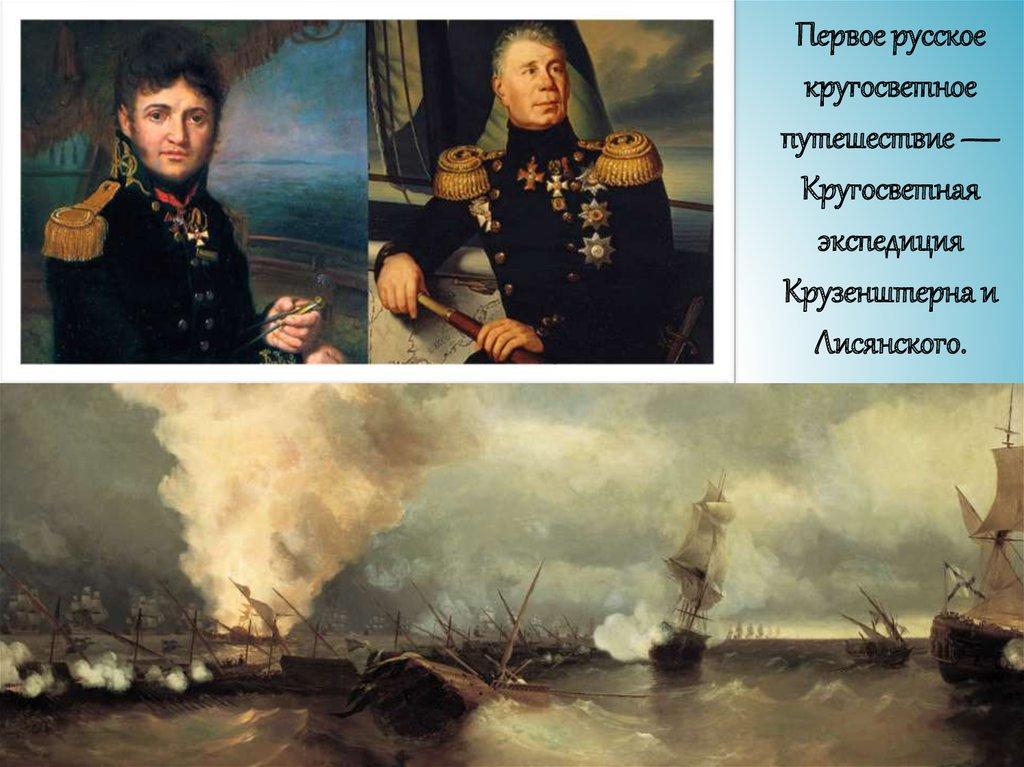 первое русское кругосветное путешествие совершила экспедиция