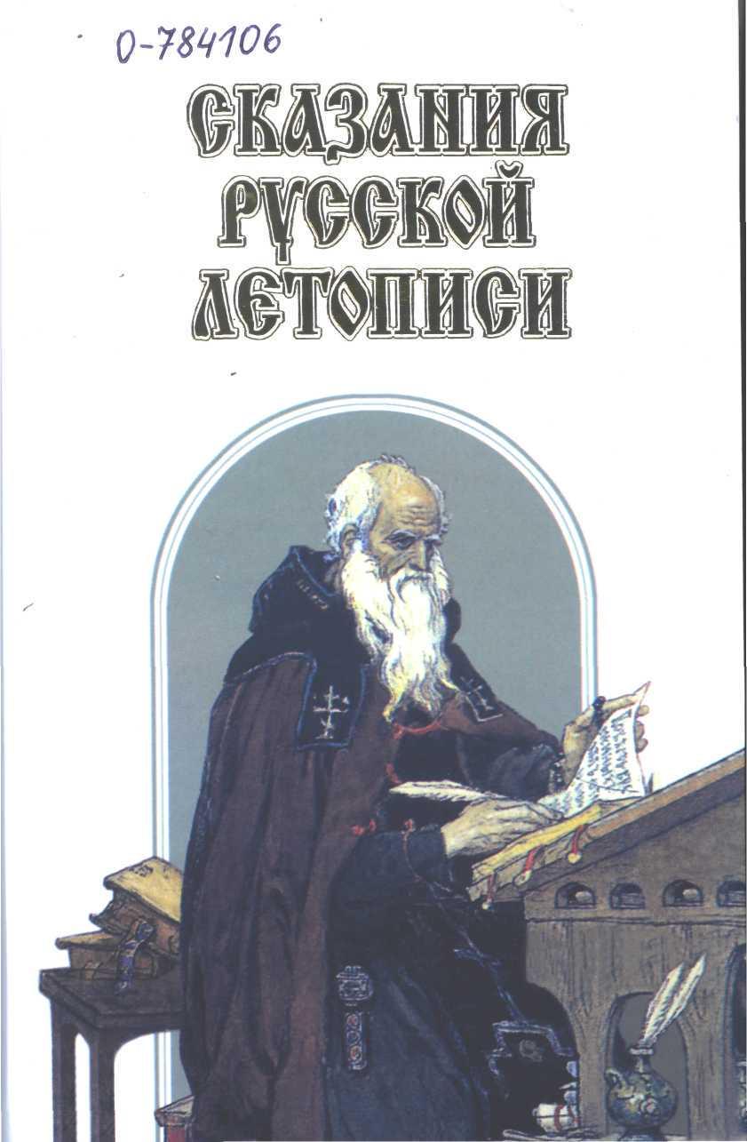 в каком веке началось летописание на руси
