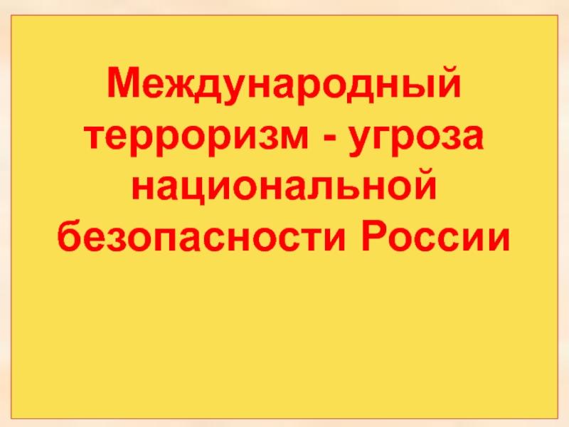 внутренние угрозы национальной безопасности россии