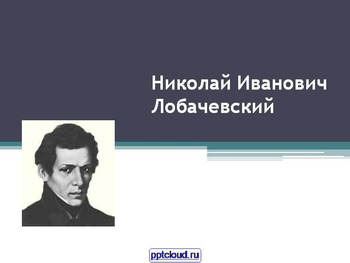 лобачевский биография кратко