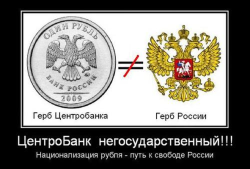 кто хозяин центробанка россии
