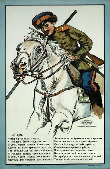 кузьма крючков первая мировая война